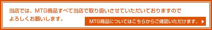 当店では、MTG商品すべて当店で取り扱いさせていただいておりますので、よろしくお願いします