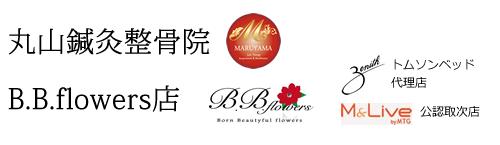 丸山鍼灸整骨院 B.B.flowers店