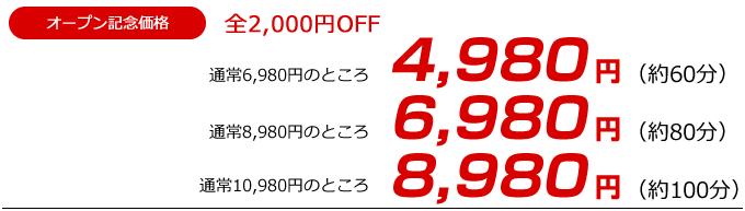4,980円~